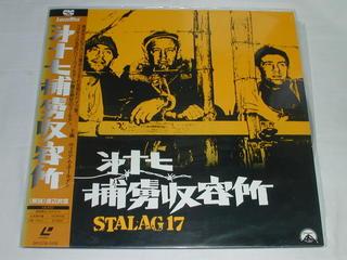 (LD:レーザーディスク)第十七捕虜収容所 監督: ビリー・ワイルダー【中古】