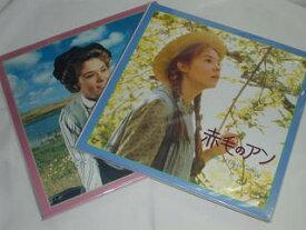 (LD:レーザーディスク)赤毛のアン/続・赤毛のアン 全2巻セット【中古】