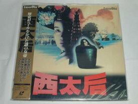 (LD:レーザーディスク)西太后 監督: リー・ハンシャン 1985年作品【中古】