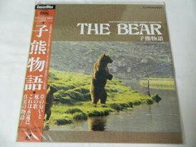 (LD:レーザーディスク)小熊物語 監督: ジャン=ジャック・アノー【中古】