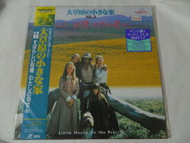 (LD:レーザーディスク)大草原の小さな家 Vol,2[未開封]【中古】