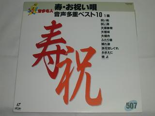 (LD:レーザーディスク)寿・お祝い唄 音声多重ベスト101集 音多名人「祝い船」「祝い酒」「娘よ」含む全10曲【中古】
