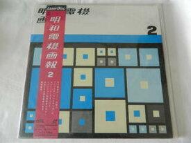 (LD:レーザーディスク)明和電機画報2【中古】
