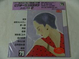 (LD:レーザーディスク)79 ビクターレーザーカラオケ スーパー・ベスト10[未開封]【中古】