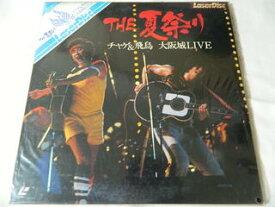 (LD:レーザーディスク)チャゲ&飛鳥 大阪城LIVE THE 夏祭り CHAGE&ASUKA【中古】