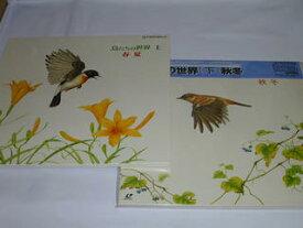 (LD)鳥たちの世界 春夏秋冬 上下2巻