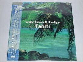 (LD:レーザーディスク)virtual trip Tahiti ヴァーチャル・トリップ「TAHITI」【中古】