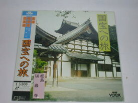 (LD:レーザーディスク)NHK 国宝への旅 松島/瑞厳寺