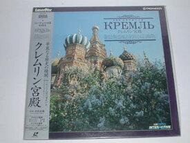 (LD:レーザーディスク)クレムリン宮殿 華麗なる歴史の楼閣