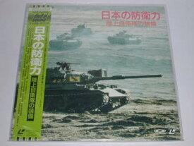 (LD:レーザーディスク)日本の防衛力 陸上自衛隊の装備【中古】【2sp_121225_red】