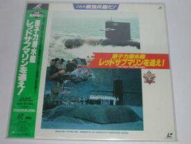 (LD:レーザーディスク)これが最強兵器だ!原子力潜水艦レッドサブマリンを追え!【中古】【2sp_121225_red】