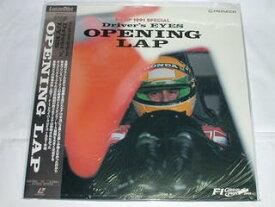 (LD:レザーディスク)F-1 グランプリ'91スペシャル Driver's EYES OPENING LAP【中古】