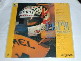 (LD:レーザーディスク)1991 F-1 ワールド・チャンピオンシップ PART2【中古】