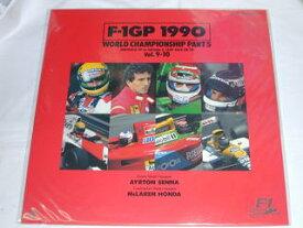 (LD:レーザーディスク)1990 F-1 ワールド・チャンピオンシップ PART5【中古】