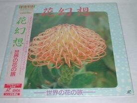 (LD:レーザーディスク)花幻想 世界の花の旅【中古】
