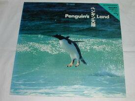 (LD:レーザーディスク)岩合光昭のネイチャーワールド VOL.3 ペンギン大陸【中古】