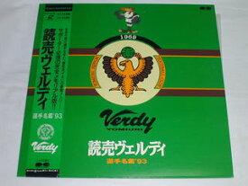 (LD:レーザーディスク)読売ヴェルディ 選手名鑑'93 Verdy YOMIURI【中古】