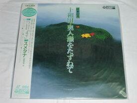 (LD:レーザーディスク)日本の美 十和田・奥入瀬をたずねて 演奏:スメタナ【中古】