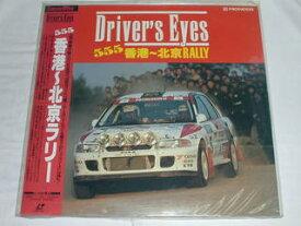 (LD:レーザーディスク)ドライバーズ・アイズ 555 香港〜北京ラリー【中古】
