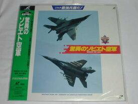 (LD:レーザーディスク)これが最強兵器だ! 驚異のソビエト空軍【中古】