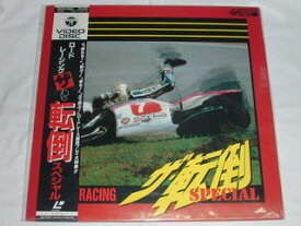 (LD:レーザーディスク)ロードレーシング ザ・転倒スペシャル【中古】