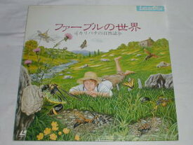 (LD:レーザーディスク)ファーブルの世界 カリバチの自然誌【中古】