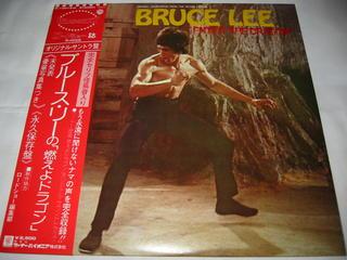 (LP)ブルース・リーの「燃えよドラゴン」サントラ盤 豪華写真集付【中古】