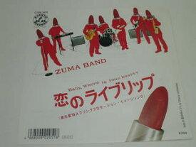 (EP)ZUMA BAND/「恋のライブリップ」 【中古】