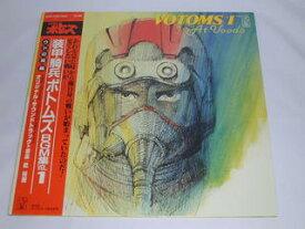 (LP)装甲騎兵ボトムズ/BGM集 VOL.1【中古】