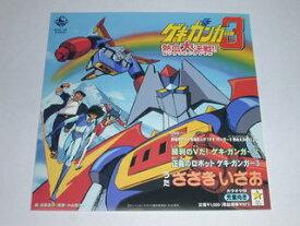 (CDS)ゲキ・ガンガー3 / 「勝利のVだ! ゲキガンガーV」 [Single]