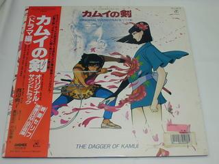 (LP)カムイの剣/オリジナル・サウンドトラック ドラマ編 【中古】