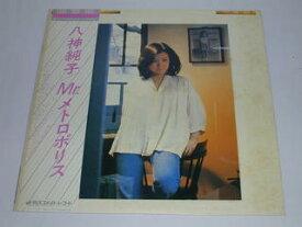 (LP)八神純子/Mr.メトロポリス 【中古】