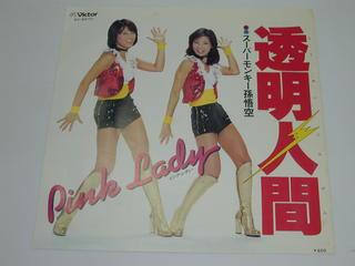 (EP)ピンク・レディー/「透明人間」「スーパーモンキー孫悟空」 【中古】