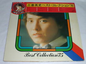 (LP)三好英史/ベスト・コレクション '75【中古】