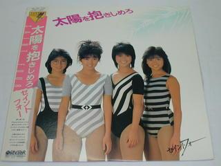 (LP)セイントフォー/太陽を抱きしめろ【中古】