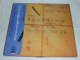 (LP)フォーリーブス/スーパープレゼント '74 【中古】