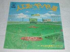 (EP)ふるさわ けん/「人工芝にペンペン草」「がんばれ長嶋ジャイアンツ」 【中古】