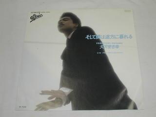 (EP)大沢誉志幸/「そして僕は途方に暮れる」「FREE WAY まで泣くのはやめろ」 【中古】