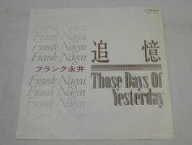 (EP)フランク永井/「追憶」「TH0SE DAYS OF YESTERDAY」 【中古】