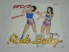 (EP)ピンク・レディー/「ジパング」「事件が起きたらベルが鳴る」 【中古】