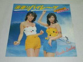 (EP)ピンク・レディー/「波乗りパイレーツ」 【中古】