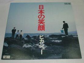 (LP)ヒカシュー/日本の笑顔【中古】