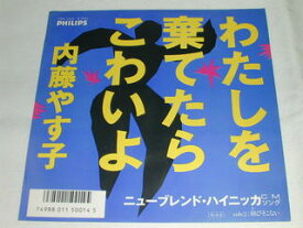 (EP)内藤やす子/「わたしを棄てたらこわいよ」 「翔びそこない」 【中古】