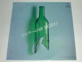 (EP)BORO/「シシリーの砂」 「ビオラのように」 【中古】
