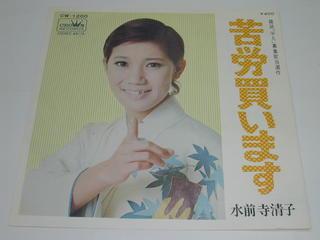 (EP)水前寺清子/「苦労買います」 「脱ニッポン!」 【中古】
