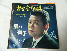(EP)フランク永井/「妻を恋うる唄」「黒い椅子」(ゆうメール¥180可能)【中古】