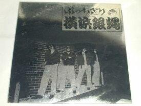 (LP)横浜銀蝿/ぶっちぎり 【中古】
