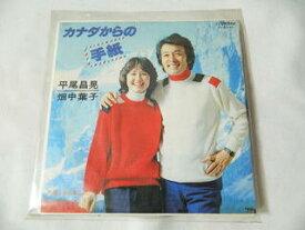(EP)平尾昌晃、畑中葉子/「カナダからの手紙」「揺れる二人」 【中古】