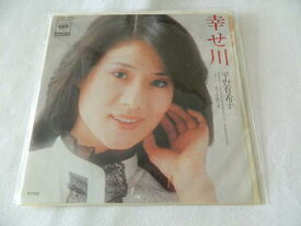 (EP)平野有希子/「幸せ川」「愛の忘れな草」 【中古】