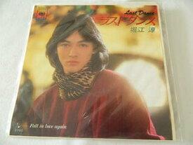 (EP)堀江淳/「ラストダンス」「Fall in love again」 【中古】